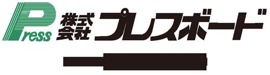 press 株式会社プレスボード www.press-b.co.jp