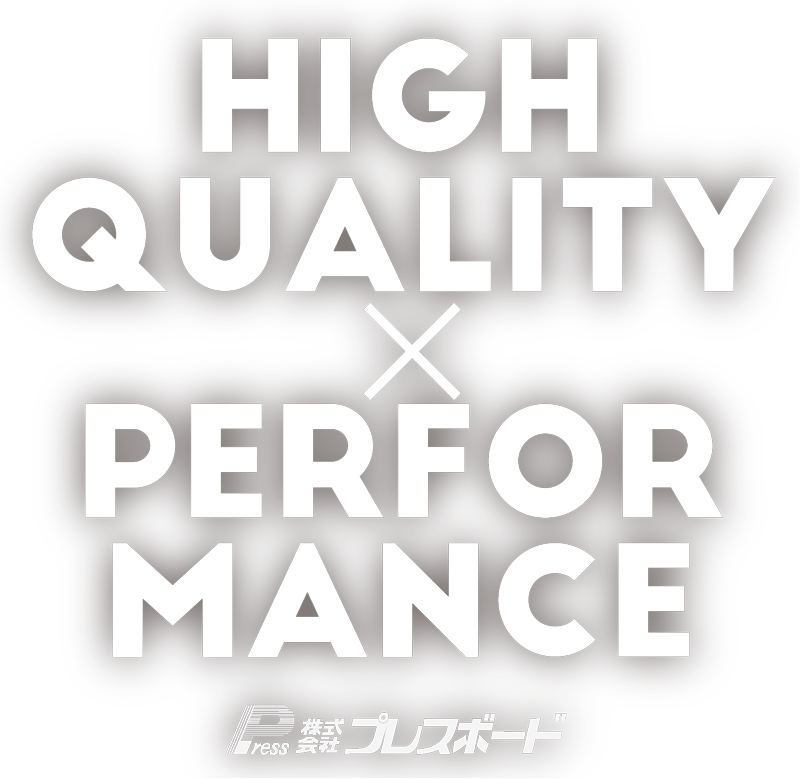 High quality × perfor mance press 株式会社プレスボード