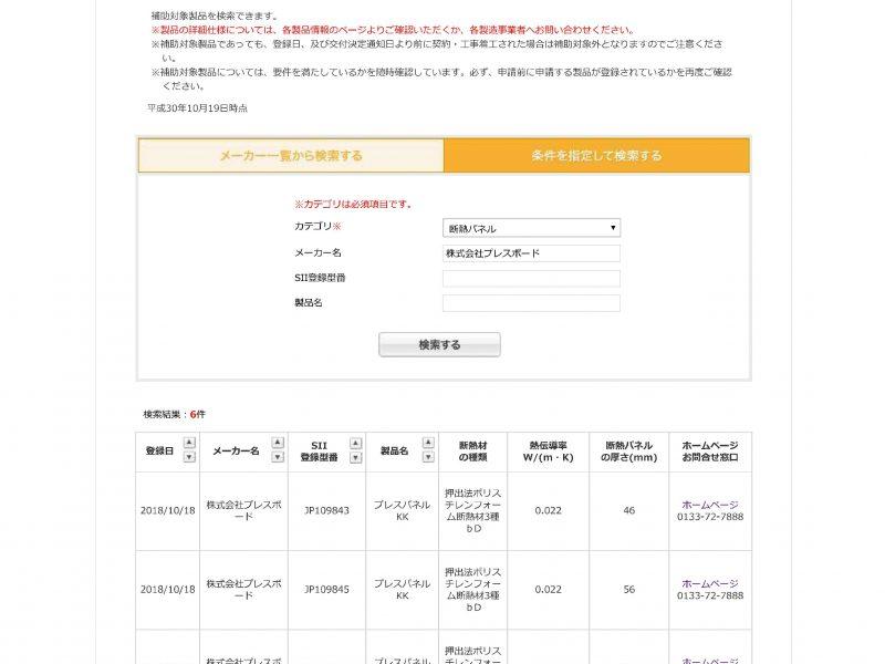 次世代省エネ建材支援事業の補助対象製品に登録完了!